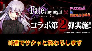 【パズドラ】Fateコラボガチャ!