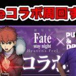 【パズドラ】Fateコラボを周回する生放送!まったりやりましょう!