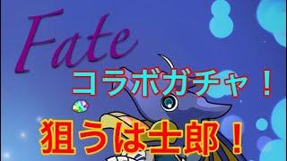 【パズドラ】Fateコラボガチャ!士郎を狙っていざ行かん!