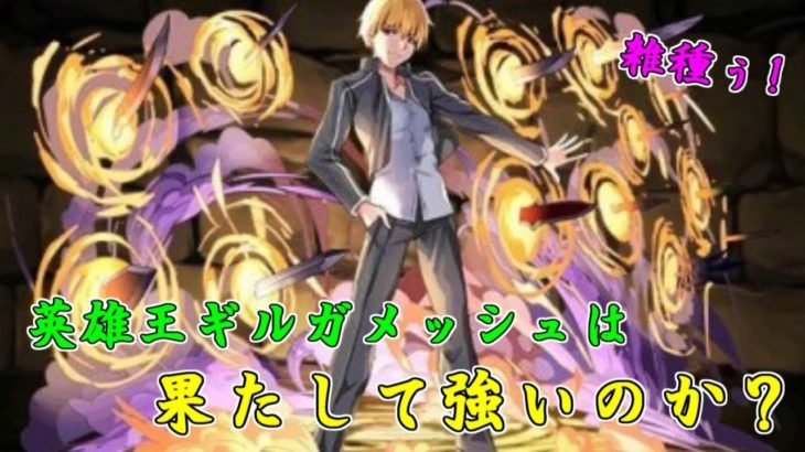 【パズドラ】Fateコラボのギルガメッシュは強いのか?【コラボ】