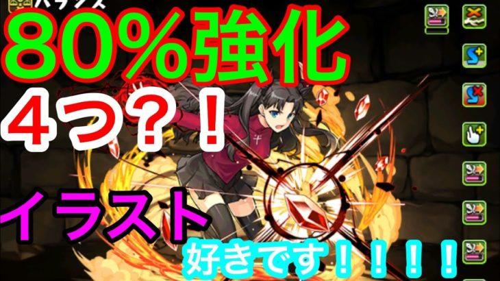 【パズドラ】Fateコラボ・遠坂凛さんの火力を見に闘技場1へ行きましょ