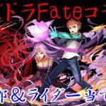 【パズドラ】Fateコラボ開幕!!士郎&ライダーを3000円で当てる動画!!