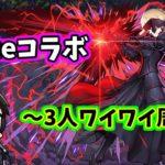 (パズドラ) Fateコラボ~3人ワイワイ周回LIVE!~