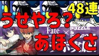 【パズドラ】Fateコラボガチャ48回引いたらひどすぎた…【Fate/stay night】