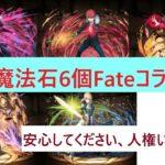 パズドラ 【Fateコラボ☆石6個】~控え目性能~ Puzzle&Dragons