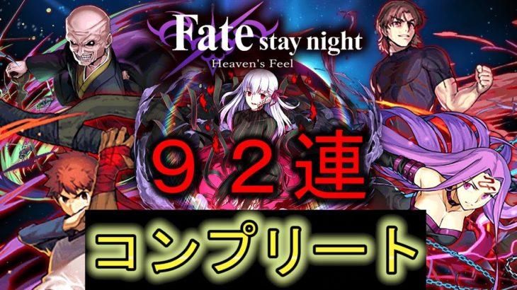 【パズドラ】Fateコラボガチャ92連でコンプリート!!