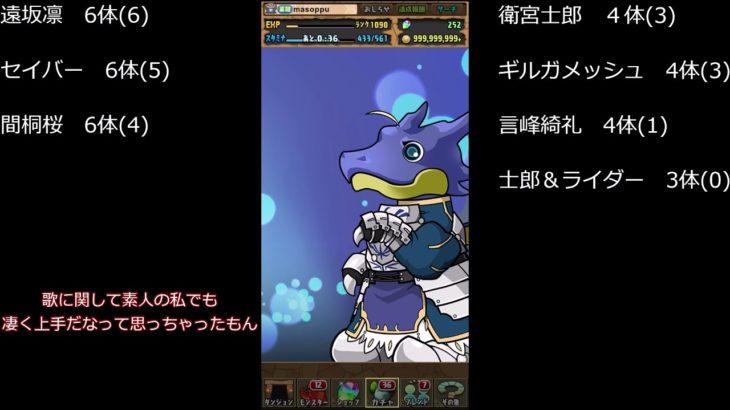 [パズドラ] [Fateコラボ] Fateコラボ開催!!50連+α引いてみた!