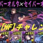 【パズドラ】一度きりFate[HF]チャレンジ!にオルタ✕オルタで攻略!【Fate/stay nigh】
