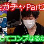 【パズドラ】FateコラボガチャPart2!渋いけどコンプいけるか!?