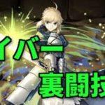 【パズドラ】Fate/stay nightコラボガチャ!セイバー裏闘技場!
