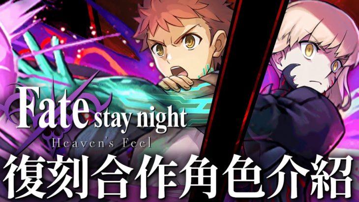 【パズドラ】Fate/stay night Heaven's Feel 劇場版第3彈復刻合作,待望新戰鬥場面與寶具裝備具現化,六星角色介紹篇【龍族拼圖】