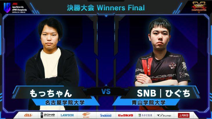 もっちゃん/G (名古屋学院大学)vs SNB|ひぐち/ガイル(青山学院大学)【Winners Final】JeSU Japan University eSPORTS Championship.