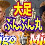 SFV CE 🌈Daigo (Guile) vs Mjdd (Sagat) スト5🍕ウメハラ【ガイル】VS Mjdd【サガット】SFV