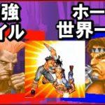 【スパ2X】最強Xガイル vsXホーク世界一位 :対応vs高精度ハメ [SSF2T]STRONGEST GUILE VS No1 T.HAWK【スト2】