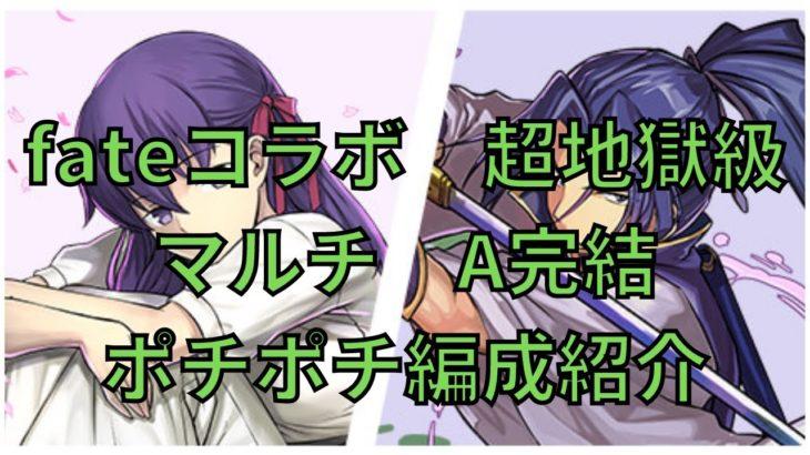【パズドラ】fateコラボ_マルチ周回_超地獄級_A完結ポチポチ編成