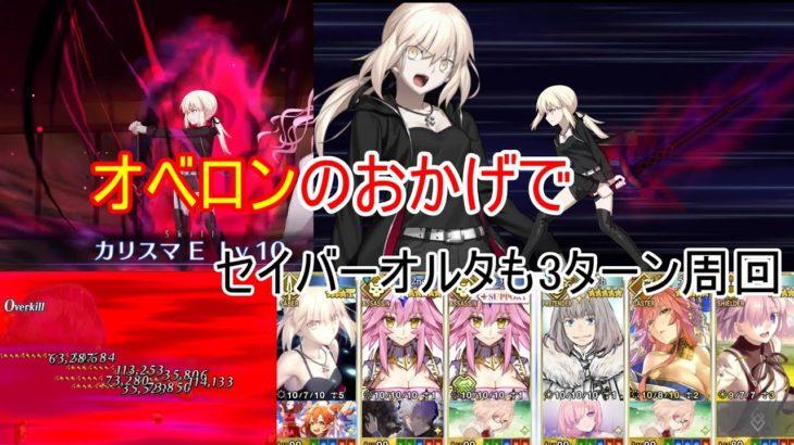fgo オベロン 実装で 推しサーヴァント セイバーオルタ でも 3ターン周回可能に!! Fate/Grand Order