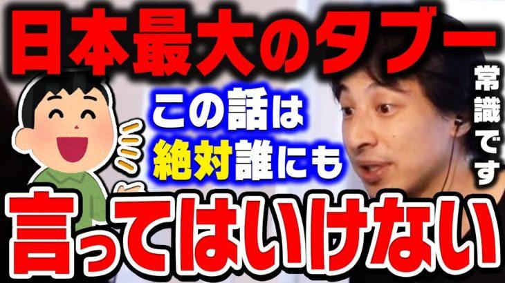 【ひろゆき】大人はだいたい知ってます。コレ他人に言うと揉める可能性あるんですよね。日本最大のタブーについてひろゆきが言及する【ひろゆき切り抜き/論破/天皇/金正恩】