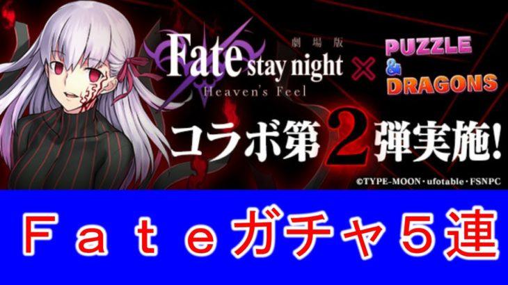 【パズドラ】Fateコラボガチャ5連