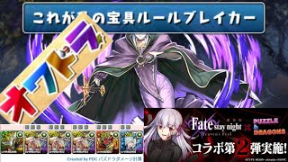 【パズドラ】Fateチャレンジvs回復オデドラキリチーム【自前ガチャ限なし】