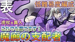 【低難易度編成】虎杖×真人で表魔廊の支配者安定攻略!!【パズドラ】