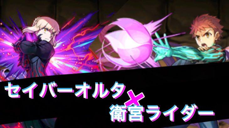 【パズドラ】超究極オルタ×衛宮ライダー 試運転動画