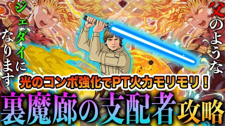 【火力盛りまくり!】ルーク×マーベルループが強すぎた!火力底上げ編成で『裏魔廊の支配者』を攻略!