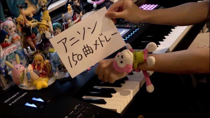【ピアノ】アニソン150曲をメドレーにして弾いてみた(150 Anime songs Medley)