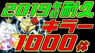 【パズドラ】2019年初耐久配信!キラー1000体集めます!part4【ねちょりか配信】