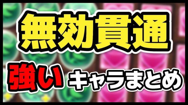 無効貫通持ちの強いモンスターまとめ(2019年5月Ver.)パズドラ