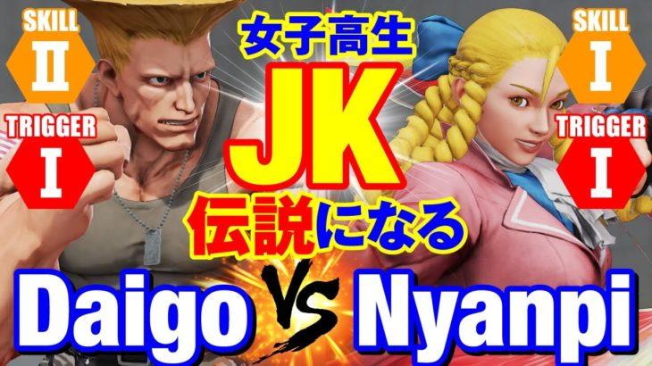 スト5 ウメハラ(ガイル) vs にゃんぴ(かりん) 女子高生 伝説になる Daigo Umehara(Guile) vs Nyanpi(Karin) SFV