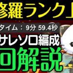 【新時代】6時間でランク1000!両サレーネキティの裏修羅周回で爆速ランク上げ!!!