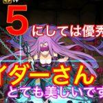 【パズドラ】Fateコラボ・ライダーと降臨ラッシュ^ ^