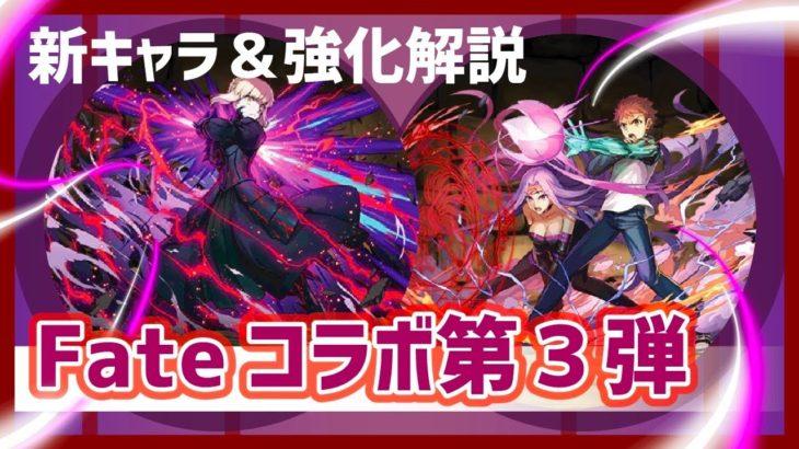 【パズドラ】Fateコラボ詳細きたぞ!タケルなどの進化情報もあわせてみていきます!!
