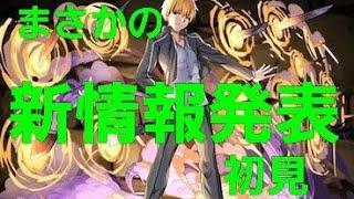 【パズドラ】Fateコラボ情報キター!初見で見まくっていく!