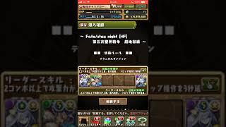 パズドラ Fateコラボ第五次聖杯戦争超地獄級Sランク