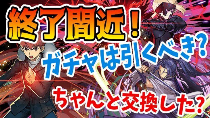 【パズドラ】Fateコラボ終了間近!本当に確保するべきキャラは!?