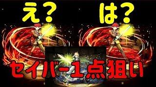 【パズドラ】Fateガチャセイバー1点狙いでリベンジした結果…悲しくなりました。
