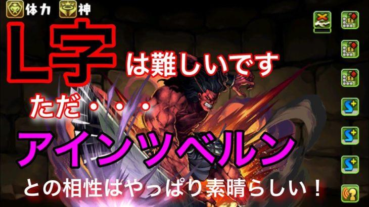 【パズドラ】Fateコラボ・バーサーカーとアインツベルンはやっぱり良いですね!