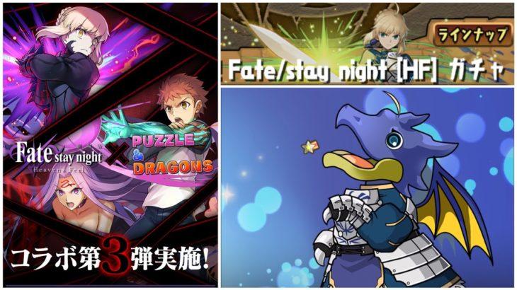 【パズドラ】 Fateコラボガチャ 第3弾 フェイト HF stay night Heaven's Feel