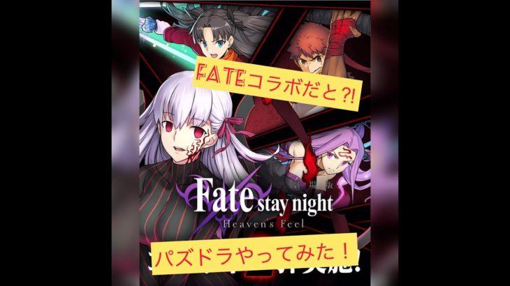 【パズドラ】Fateコラボだからパズドラやってみた。