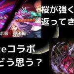 【パズドラ】Fateコラボ使いそうなキャラについてしゃべってみた・桜が強くなって帰ってきた!!