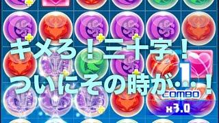 パズドレ Fateコラボ サーヴァント・セイバーオルタ!キメちゃう!+Three Cross+