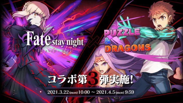 【パズドラ】Fateコラボガチャ魂の2連【ガチャ】