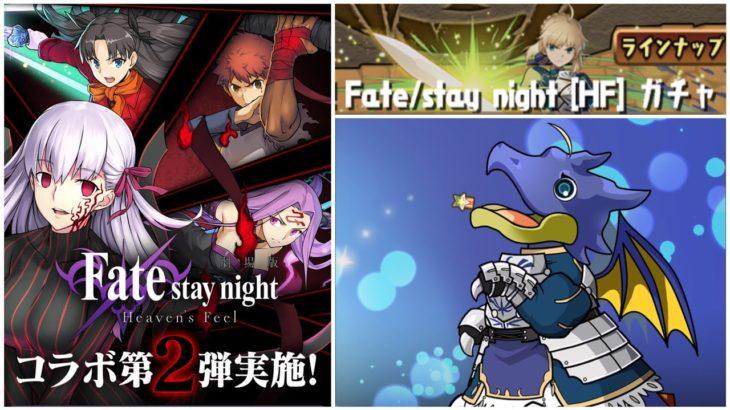 【パズドラ】 Fateコラボガチャ 第2弾 フェイトコラボ Fate stay night Heaven's Feel
