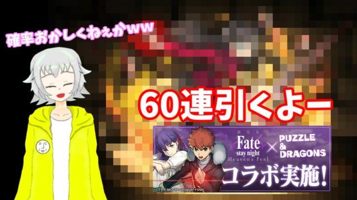 【パズドラ】Fateコラボガチャ60連引いてみた【VTuber桜華かるら】