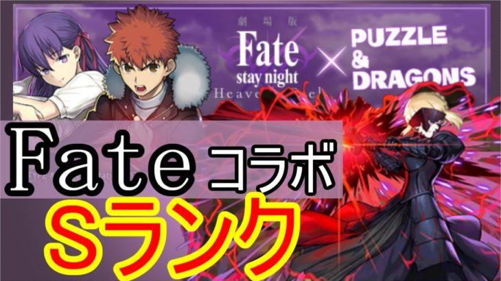 【パズドラ】Fateコラボ Sランク 超モリりん