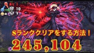 【パズドラ】FateコラボダンジョンでSランクを取る方法