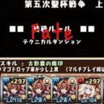 【パズドラ】Fate/stay night[HF] 第五次聖杯戦争 上級 ソロポチポチ周回
