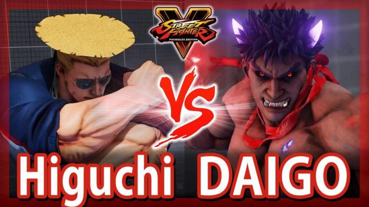 【SFV/スト5】 ひぐち(ガイル) vs ウメハラ(カゲ) Higuchi(GUILE) vs daigo umehara(KAGE)