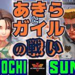 ストリートファイター5✨ももち [あきら] Vs サニー [ガイル] あきらとガイルの戦い   SFV CE✨Momochi [Akira] Vs SunnyGuile [Guile]✨スト5